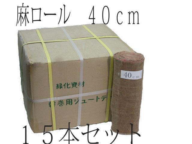 麻ロール(根巻き) (40cm×20m) 箱入り 15本【造園資材】