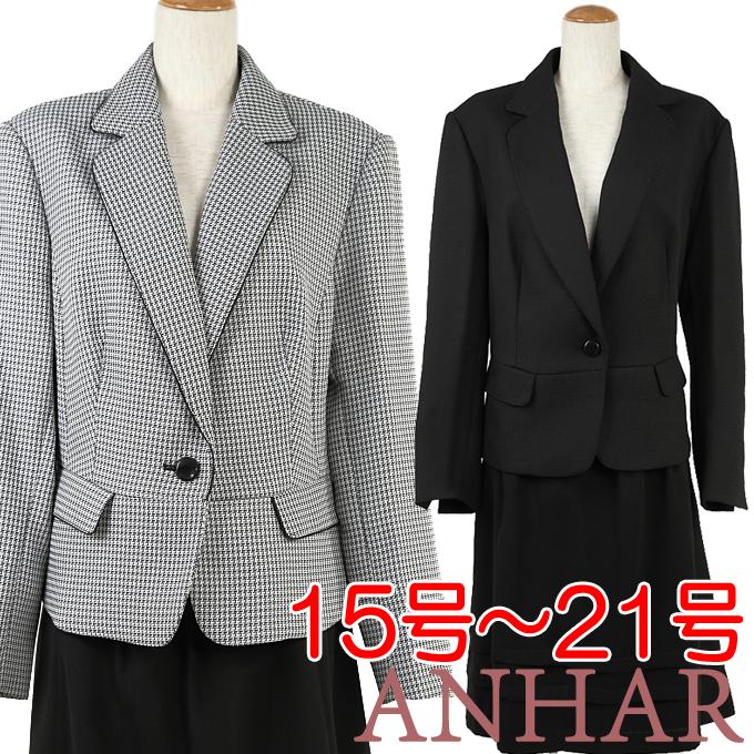 大きいサイズ 15号/17号/19号/21号 襟パイピングジャケットとティアードスカートスーツ【25359】
