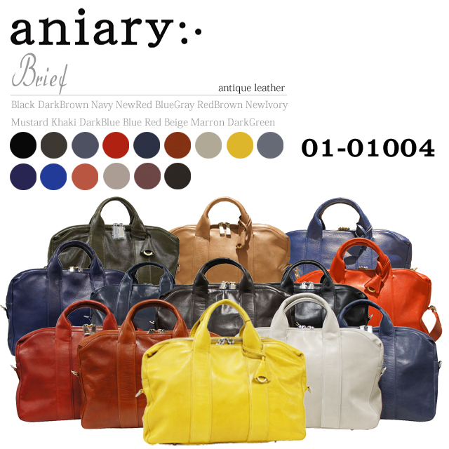 【aniary|アニアリ】Antique Leather アンティークレザー 牛革 Brief ブリーフケース 01-01004 [送料無料]