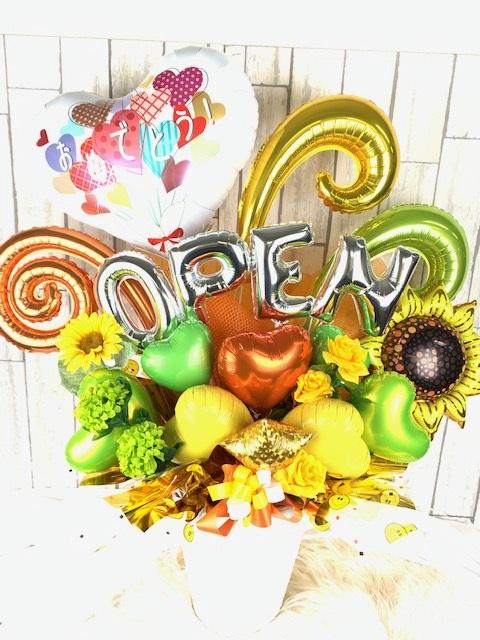 送料無料 開店祝 年間定番 引出物 OPEN 大きなアレンジ OPENバルーンアレンジDX ビタミンカラー バルーンギフトバルーンとお花