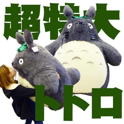【送料無料】 となりのトトロ ぬいぐるみ 超特大 大トトロ 【代引き・ラッピング不可】