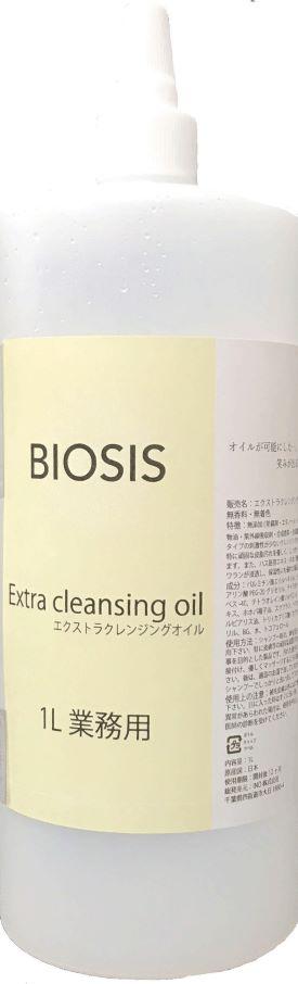 イーノ BIOSIS(ビオシス) クレンジングオイル 1L
