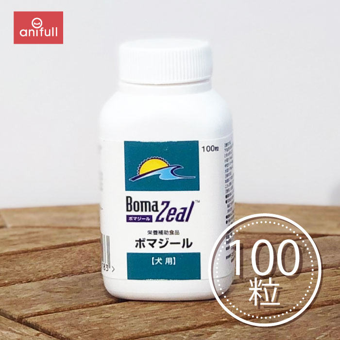ボマジール 犬用 100粒 4個セット 【定形外郵送のみ】