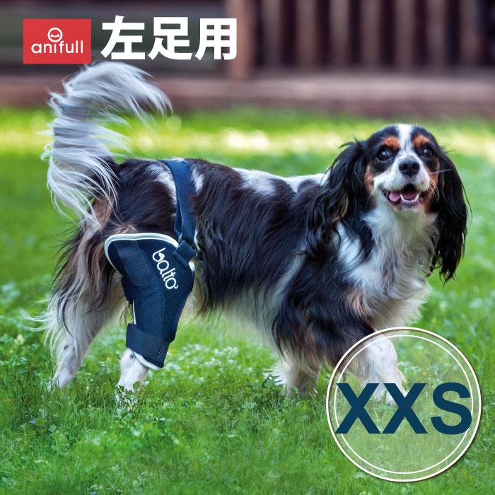 BT JUMP (膝サポーター)左 XXSサイズ愛犬の膝のトラブルに膝関節サポーターバルト