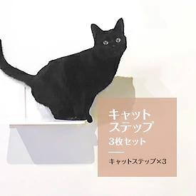 3/18終日メンテナンス休業致します 正規店 白3枚 キャットタワー キャットステップ 3枚セット 日本製 タワー キャットウォーク キャットステップ 猫 ねこ 多頭飼い 省スペース おしゃれ スリム 単品 DIY 壁 棚