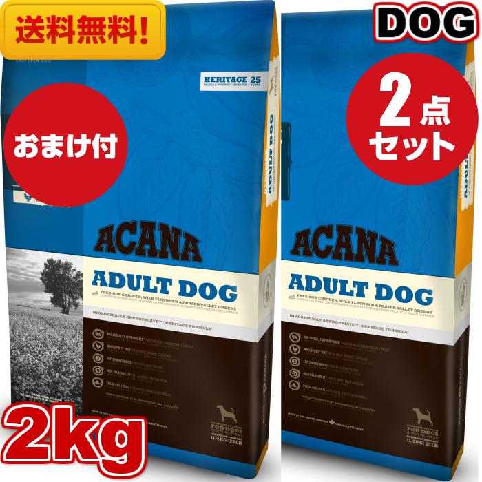 ACANA ADULT DOG‐アカナアダルトドッグ‐鶏肉やカレイ等良質で消化しやすいタンパク質源を使用したフード 穀物ゼロ 子犬から高齢犬まで 全ライフステージ イヌ いぬ 総合栄養食 新鮮 送料無料 アカナ 新発売 アダルトドッグ2kg2袋セット おまけ付 ドッグフード 予約販売 正規品 ドライフード オールステージ 子犬用 無添加 犬 大型犬 高品質 中型犬 オススメ 小型犬 超小型犬 穀物不使用 全犬種用 成犬用 ペットフード 健康管理 ペット グレインフリー 高齢犬用