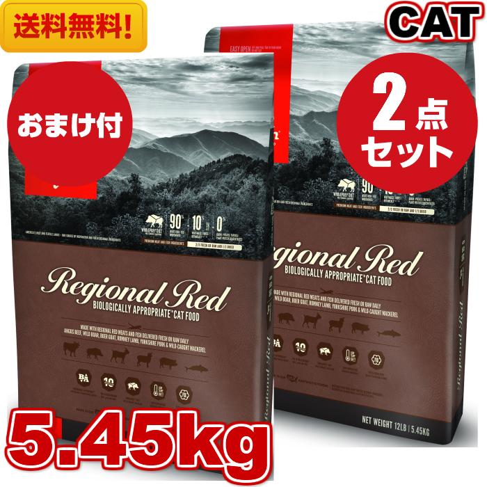 ORIJEN REGIONAL RED CAT‐オリジンレジオナルレッドキャット‐多彩で豊富な肉類でパートナー 愛猫 の健康をサポート 高たんぱく質 出群 低炭水化物 穀物ゼロ 子猫から高齢の猫まで 新鮮 高品質 オリジン 豪華プレゼント 送料無料 レジオナルレッド キャット5.45kg2袋セット おまけ付 オールステージ 猫 無添加 ペットフード ドライフード 全猫種用 ペット用品 キャットフード 子猫 穀物不使用 ペット 成猫 正規品 高齢猫 グレインフリー ORJEN