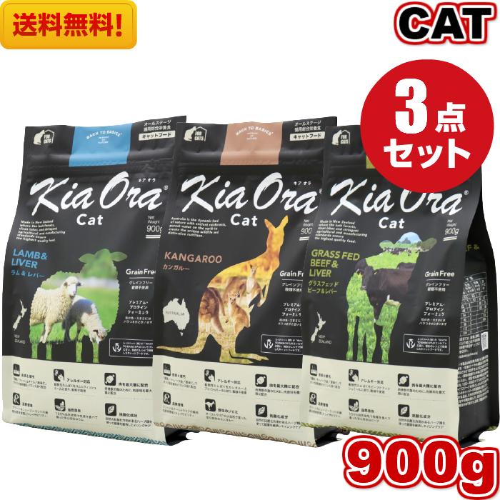 -Kia Ora-カンガルーラム レバーグラスフェッドビーフ レバー 送料無料 Kia 永遠の定番モデル Ora キアオラ カンガルー ラム グラスフェッドビーフ 900g 3袋セット キャットフード グレインフリー ペットフード ねこ 無添加 オールステージ お試し 穀物不使用 25%OFF 総合栄養食 小粒 猫用 猫用品 全ライフステージ 全猫種用 ドライフード