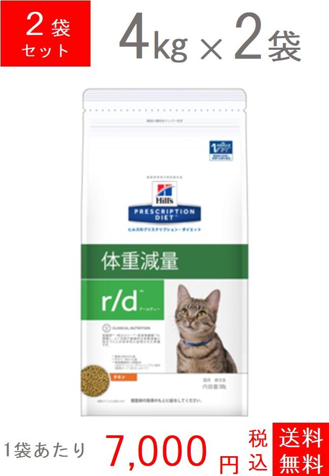 ペットの健康的な毎日を支えるアニマルヘルスサポート 日本ヒルズ 猫用 療法食 d 4kg×2 2020春夏新作 体重減量r 正規逆輸入品