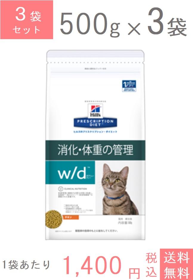 ペットの健康的な毎日を支えるアニマルヘルスサポート 日本ヒルズ 猫用 療法食 人気海外一番 d 消化 体重の管理w 大好評です 500g×3