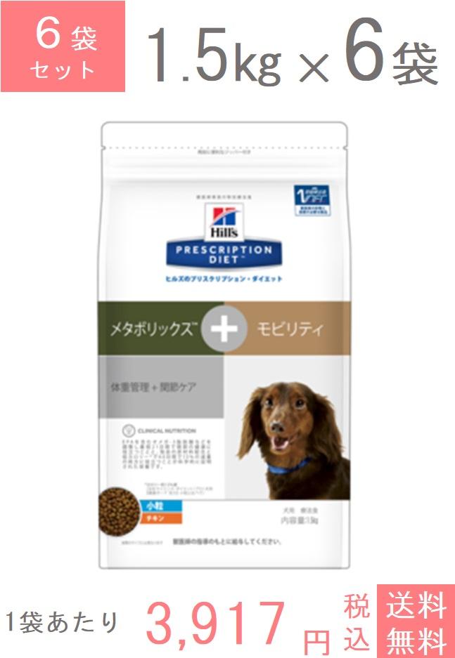 ペットの健康的な毎日を支えるアニマルヘルスサポート 超特価SALE開催 日本ヒルズ 犬用 即出荷 犬メタボリックス+モビリティ小粒ドライ 療法食 1.5kg×6