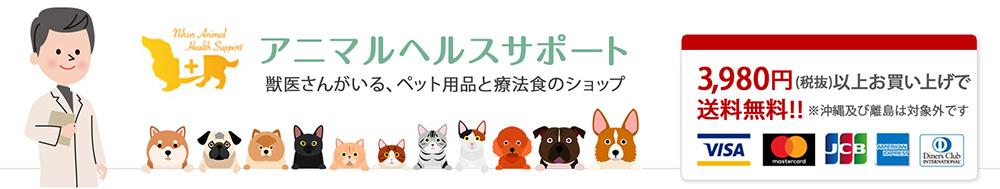 アニマルヘルスサポート:犬・猫・ペットの健康的な毎日を支えるWEBサイト