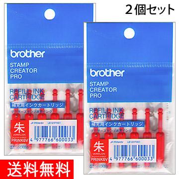ブラザー 使い切りタイプ補充用インクカートリッジ 2個セット PRINK6V2 送料無料 流行のアイテム 日本未発売