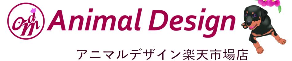 アニマルデザイン楽天市場店:お洒落な動物キャラクターのオリジナルデザイングッズの店です。