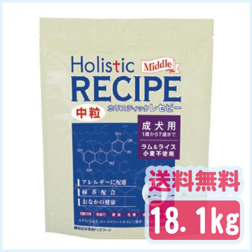 ホリスティックレセピー [Holistic RECIPE] ラム&ライス 成犬用 18.1kg 中粒 ブリーダーパック