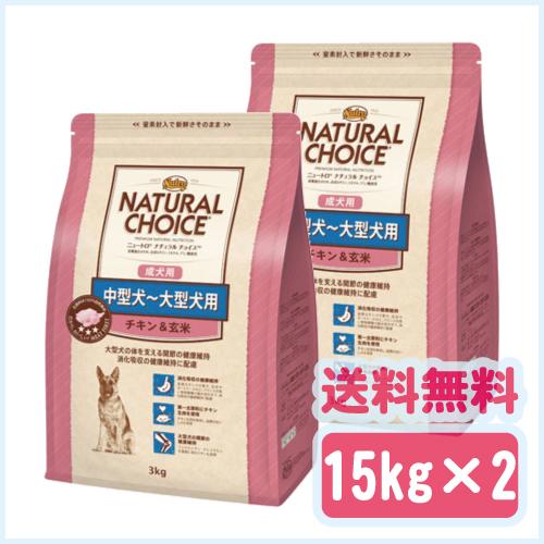 【お買い得2袋セット】ニュートロ ナチュラルチョイス [Nutro NATURAL CHOICE] プレミアムチキン 中型犬~大型犬用 成犬用 チキン&玄米 15kg