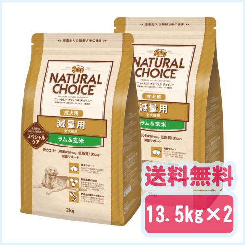 【お買い得2袋セット】ニュートロ ナチュラルチョイス [Nutro NATURAL CHOICE] スペシャルケア 減量用 全犬種用 成犬用 ラム&玄米 13.5kg