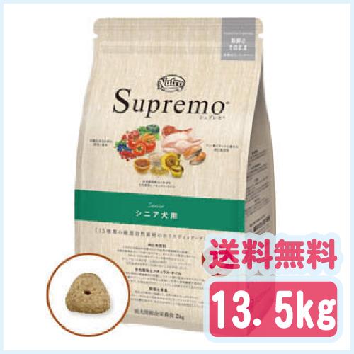 ニュートロ シュプレモ [Nutro Supremo] シニア犬用 13.5kg