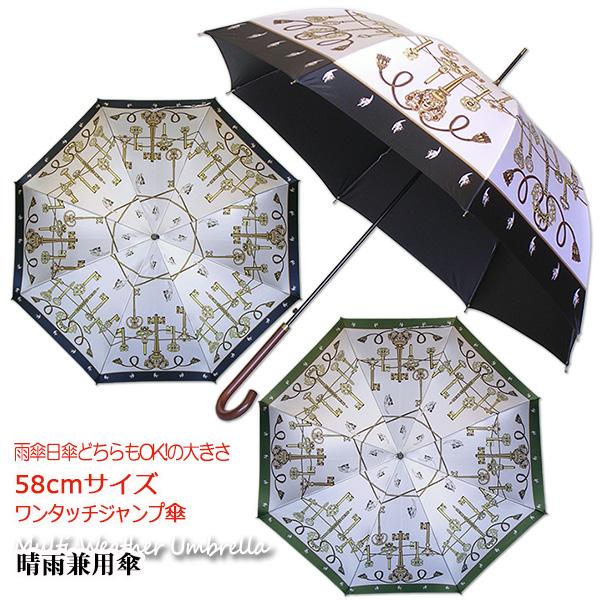 リッチゴージャスな光沢のあるサテン生地~80年代っぽいデザインもGOOD 直径92.5cmのビッグサイズ 雨傘日傘どっちもOK で年中大活躍 レディース晴雨兼用長傘 キャットキーチェーン58cmワンタッチジャンプ傘《UVブラックコーティング グラスファイバー骨》 送料無料 uvカット率99%以上 遮光率99%以上 かわいい プレゼント 売り込み 格安SALEスタート 大きい 無料ラッピング 3に軽減 傘内の温度上昇を約2 おしゃれ 涼しい ねこ