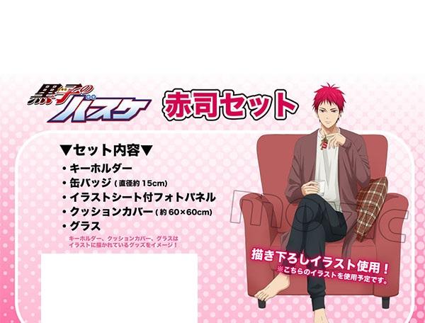 【新品】黒子のバスケ 赤司征十郎 セット