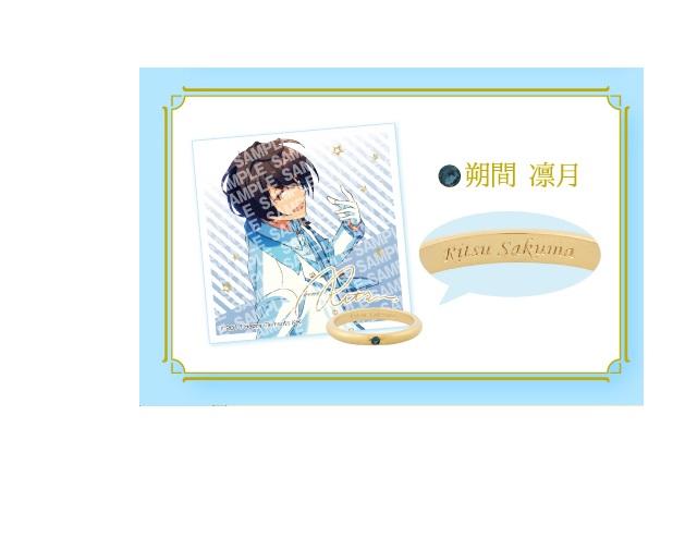 【新品】あんさんぶるスターズ! 一番アクセ N賞 N-8賞 二年生リング 朔間凜月 単品 リングサイズ:5号