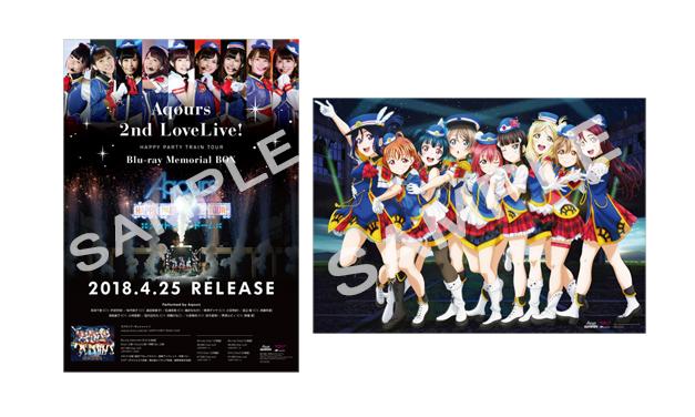 【非売品】ラブライブ!サンシャイン!! Aqours 2nd LoveLive! HAPPY PARTY TRAIN TOUR Memorial BOX メーカー特典 B2両面告知ポスター 単品