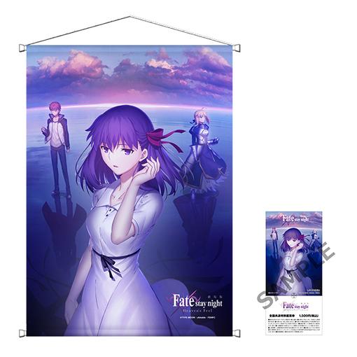 【新品】劇場版 Fate/stay night Heaven's Feel Fate/Grand Order Fes 2018 限定前売券セット B2タペストリー 衛宮士郎 間桐桜 セイバー アルトリア・ペンドラゴン