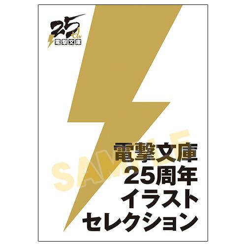 【非売品】電撃文庫25周年記念 電撃キャラクターフェア2018 電撃25周年 イラストセレクション