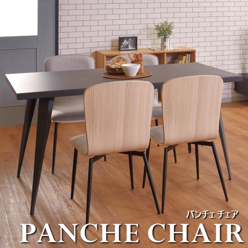フレームに曲木とスチールを組み合わせることでなめらかで美しいメリハリのあるシルエットに仕上げたチェア ダイニングチェア PANCHE CHAIR パンチェチェア おしゃれ家具 リビング 北欧スタイル 北欧 おしゃれ 椅子 いす コンパクト ダイニング 特売 肘付き 有名な 背もたれあり 一人用 スチール アンティーク 新生活 肘掛け チェアー チェア ひじ掛け