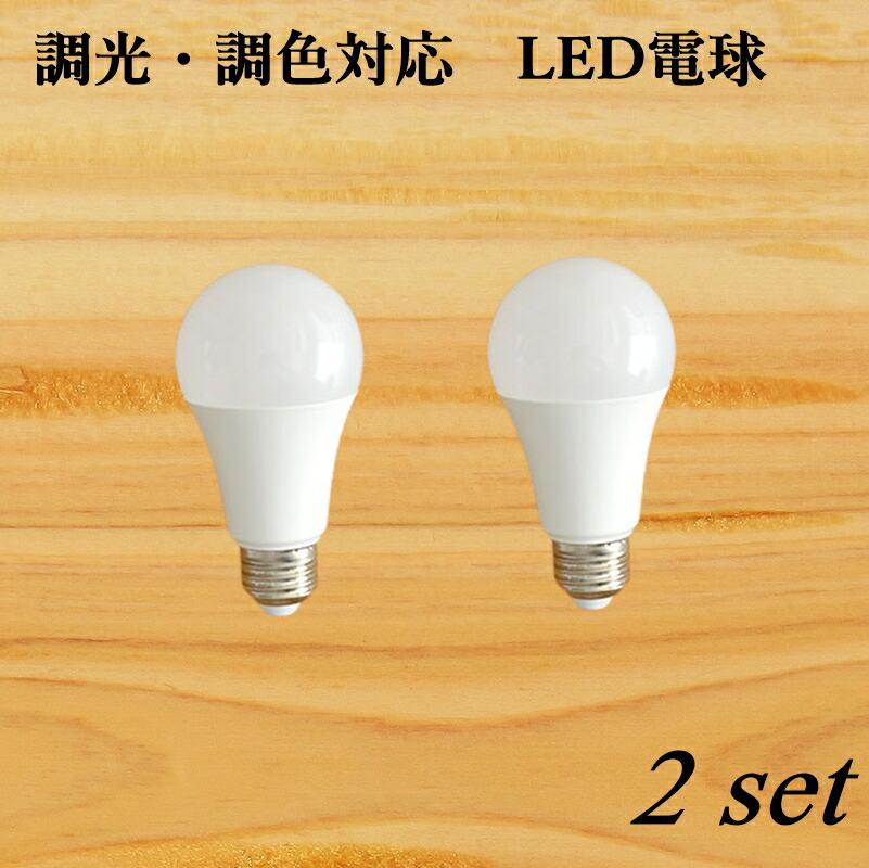 LED対応照明に最適 リモコンで操作するLED電球 2個セット 調光 調色LED電球 リモコン操作 おしゃれ照明用 LED 2271001100 ※ラッピング ※ E26 交換無料