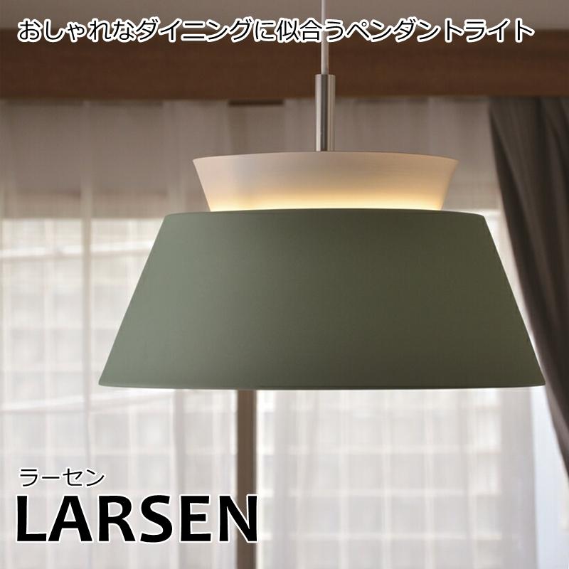 おしゃれなダイニングに似合うペンダントライト 限定価格セール LARSEN ラーセン 3灯 ペンダントライト LED電球 使用可 照明 市販 寝室 北欧 電気 リビング モダン おしゃれ