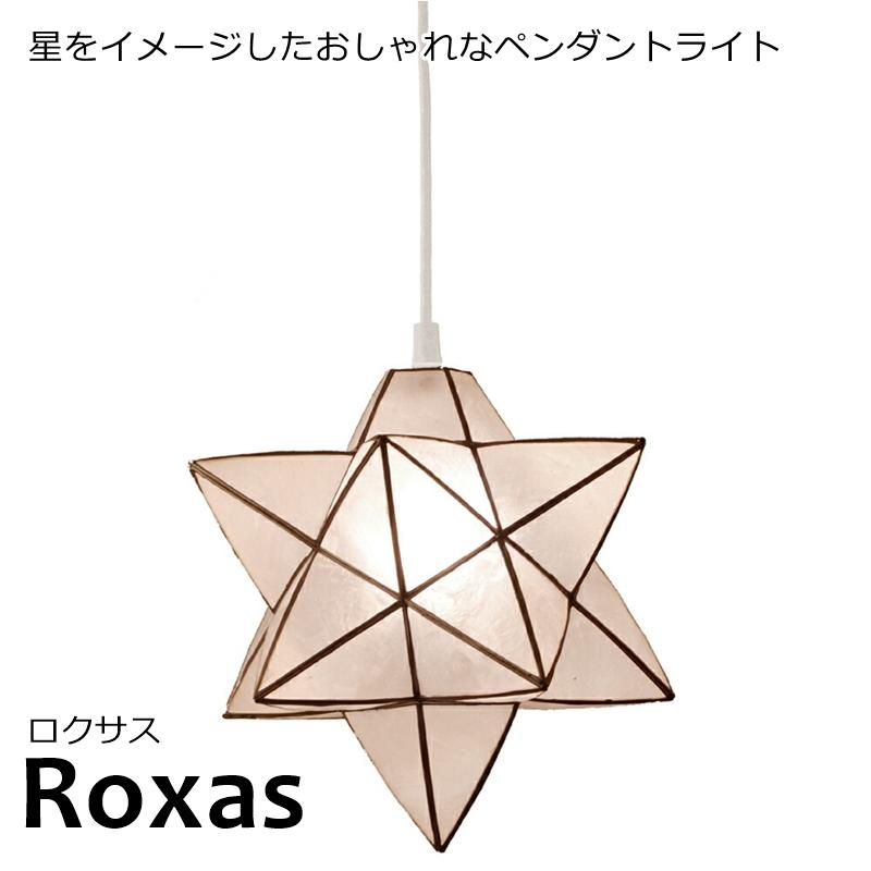 星をイメージしたおしゃれなペンダントライト Roxas 大好評です star pendant ロクサス 1灯 ペンダントライト LED電球 照明 リビング モダン 寝室 西海岸 新商品 電気 おしゃれ 使用可