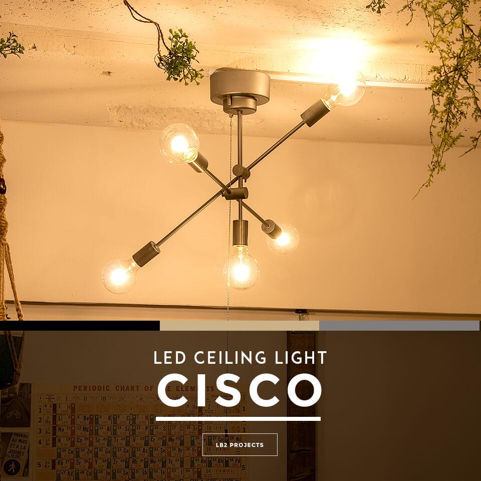 【シーリングライト LED電球セット 5灯 CISCO(シスコ) おしゃれ 照明 電気 ライト スポットライト 間接照明 西海岸 カリフォルニア 北欧 インダストリアル 男前 ブルックリン ダイニング 】