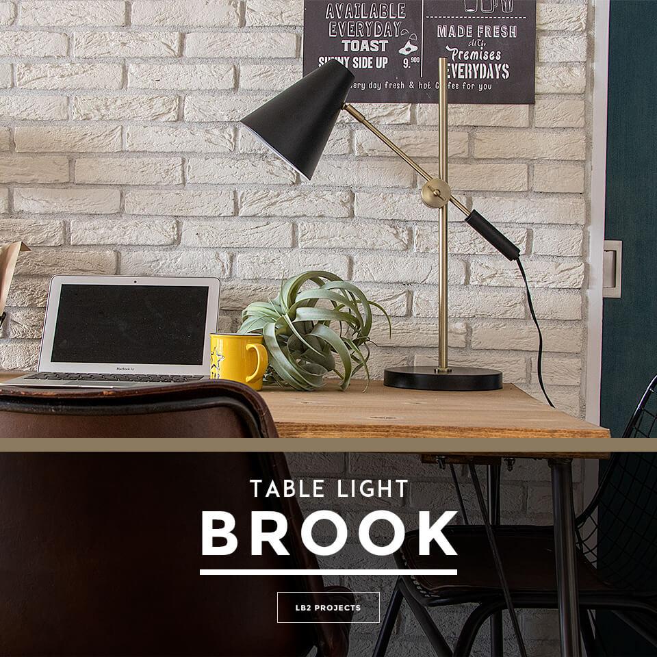 テーブルライト 1灯 BROOK TABLE(ブルック テーブル) おしゃれ 照明 電気 ライト スタンド 間接照明 北欧 カフェ風 西海岸 かわいい ダイニング