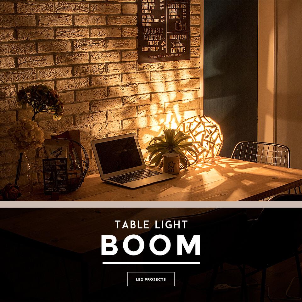 テーブルライト 1灯 BOOM TABLE(ボーム テーブル) おしゃれ 照明 電気 ライト スタンド 間接照明 北欧 カフェ風 西海岸 かわいい ダイニング