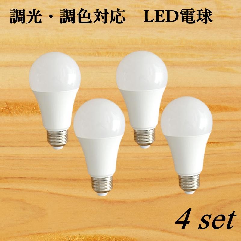 LED対応照明に最適 リモコンで操作するLED電球 4個セット 調光 調色LED電球 リモコン操作 登場大人気アイテム LED おしゃれ照明用 E26 ふるさと割 2271001100