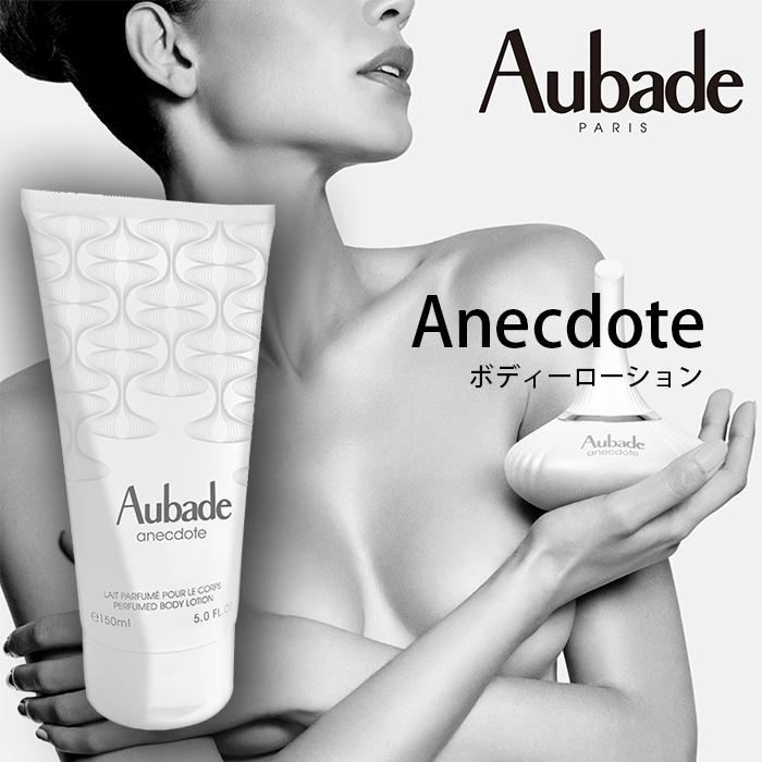 フランス【Aubade】オーバドゥANECDOTE EAU DE PARFUMボディローション アネクドート