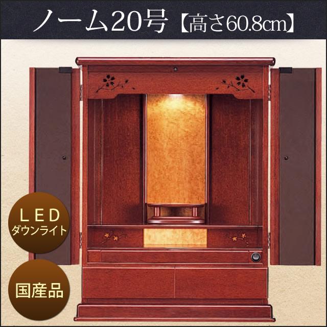【モダン仏壇|家具調仏壇】ノーム20号(高さ:60.8cm 幅:48.6cm)