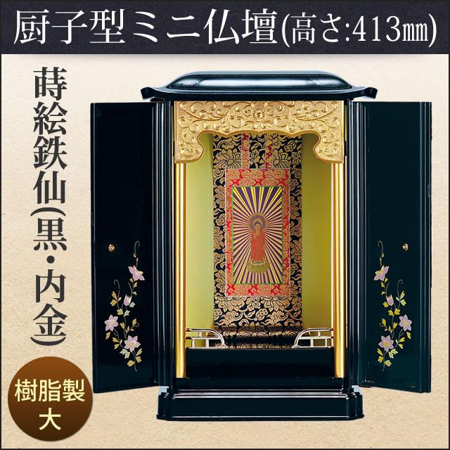 厨子型ミニ仏壇 蒔絵鉄仙・大[黒・内金](高さ:41.3cm 幅:28cm)