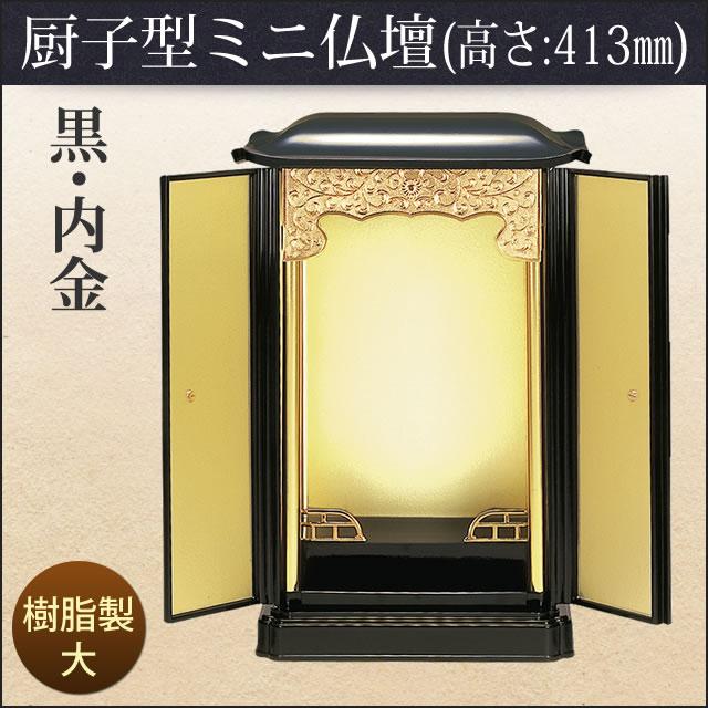 厨子型ミニ仏壇 黒[内金]・大(高さ:41.3cm 幅:28cm)