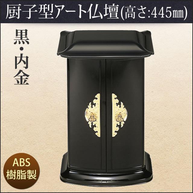厨子型アート仏壇 黒[内金](高さ:44.5cm 幅:30cm)