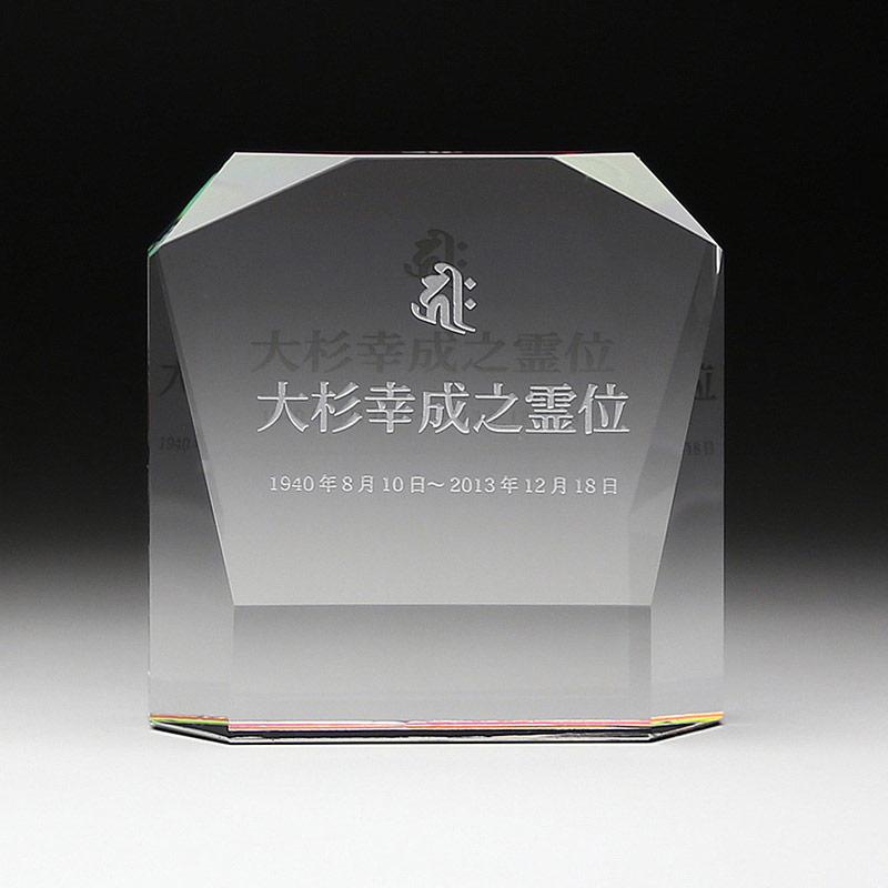 有害な鉛成分を一切含まずに従来のクリスタルガラスと同等の透明度と輝きを実現した地球環境にやさしいクリスタルガラス製のお位牌です 返品送料無料 大 小の2タイプあります 位牌 KH-13-中 国内在庫 高さ13cm クリスタル位牌