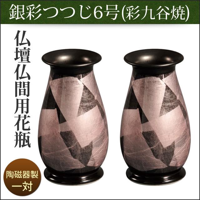 仏壇用花瓶|仏間用花瓶 銀彩つつじ6号(一対)