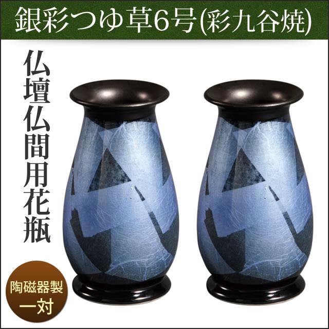 仏壇用花瓶|仏間用花瓶 銀彩つゆ草6号(一対)