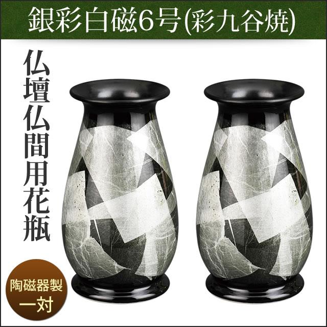 仏壇用花瓶 仏間用花瓶 銀彩白磁6号(一対)