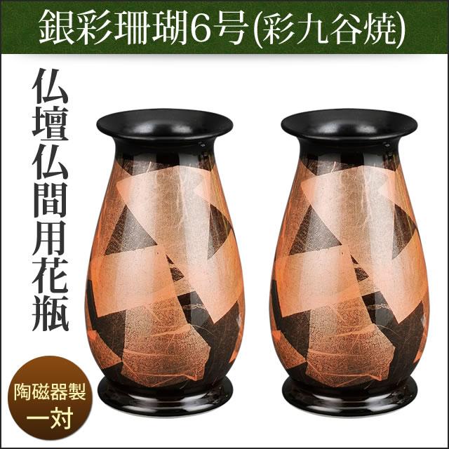 仏壇用花瓶|仏間用花瓶 銀彩珊瑚6号(一対)