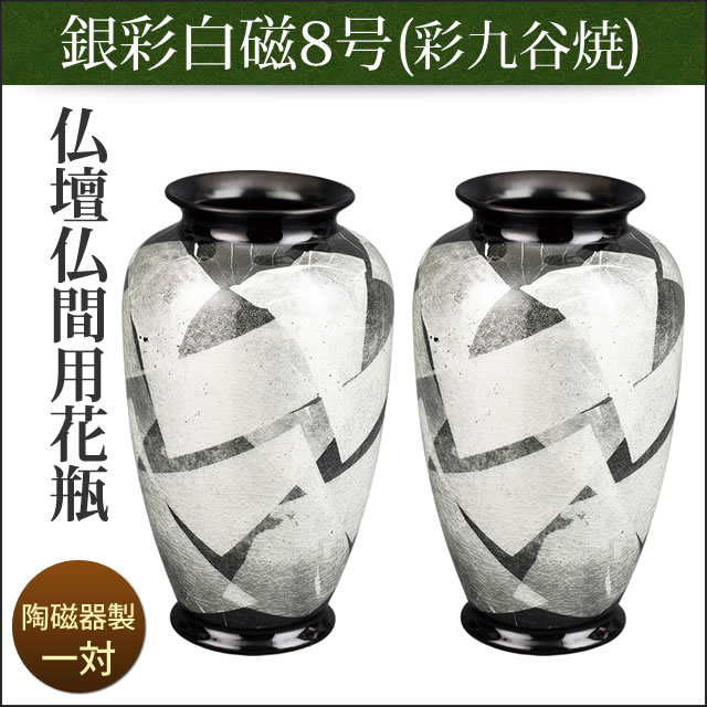 仏壇用花瓶|仏間用花瓶 銀彩白磁8号(一対)