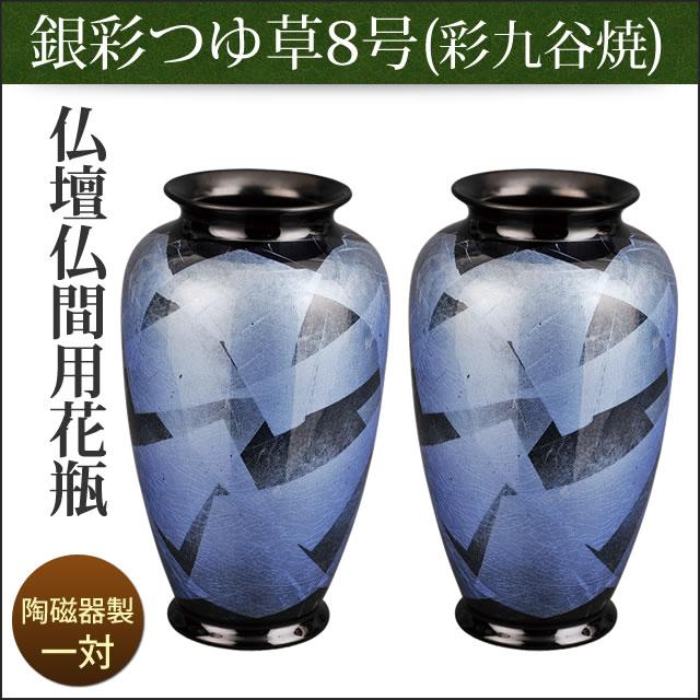 銀彩つゆ草8号(一対) 仏壇用花瓶|仏間用花瓶 仏壇 花瓶