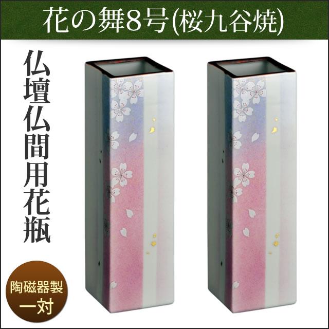 仏壇用花瓶|仏間用花瓶 花の舞8号(一対)