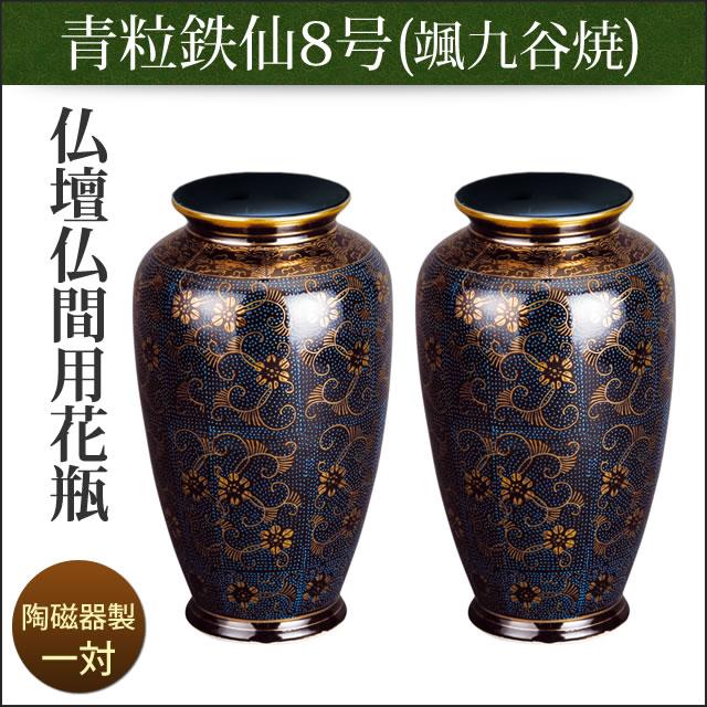 青粒鉄仙8号(一対) 仏壇用花瓶|仏間用花瓶 仏壇 花瓶